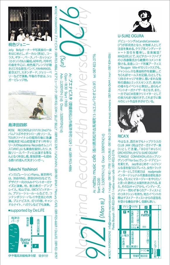 Naoshima Records 4th anniversary party