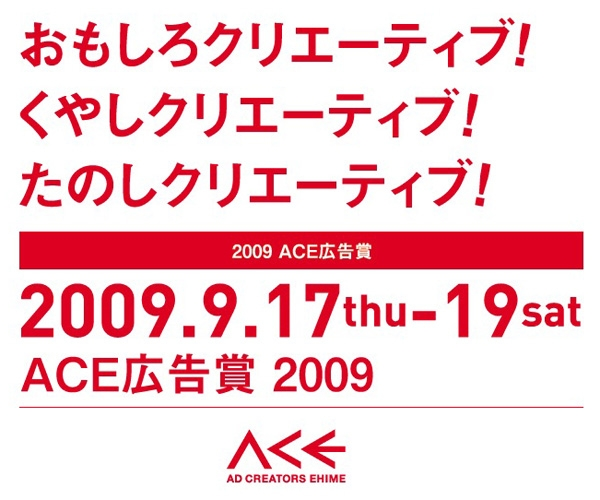ACE広告賞2009