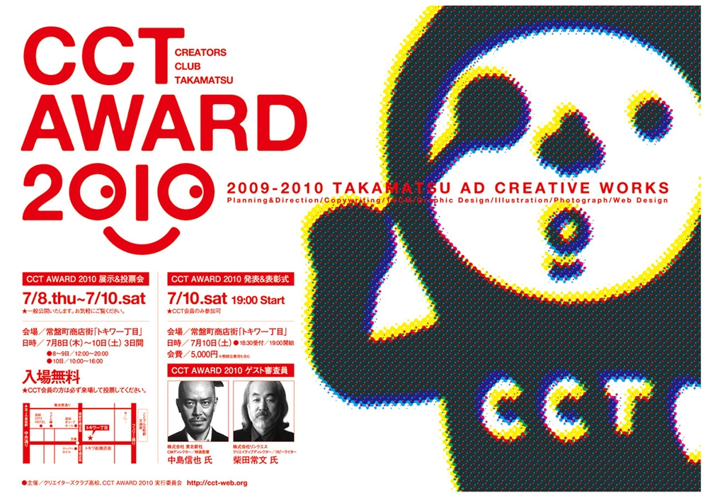CCT AWARD 2010 flyer