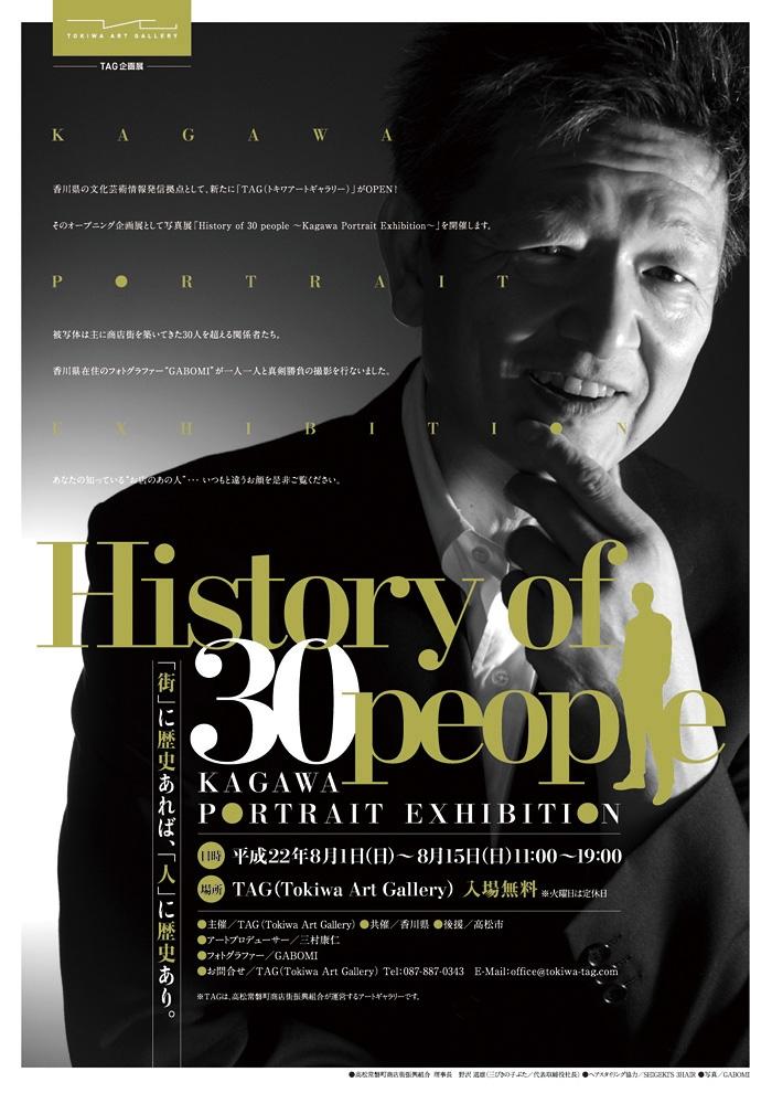History of 30 people ~Kagawa Portrait Exhibition~