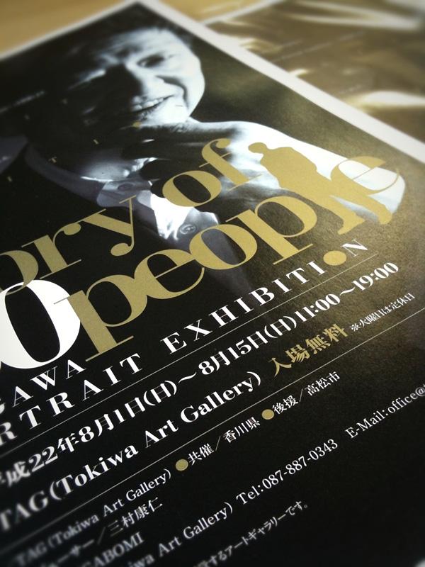 istory of 30 people ~Kagawa Portrait Exhibition~