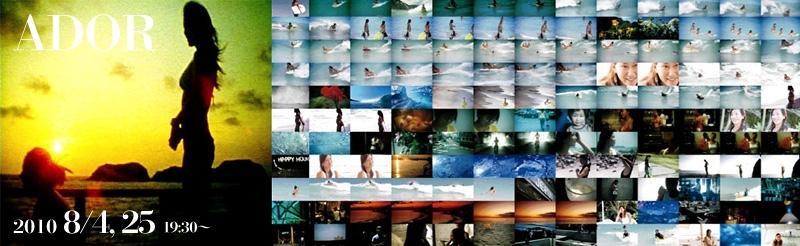 女性だけのサーフドキュメンタリー映画「ADOR (アドア)」