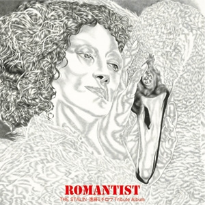 ロマンチスト~THE STALIN・遠藤ミチロウ Tribute Album~