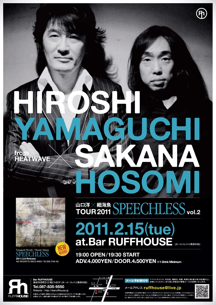 山口洋/細海魚 TOUR 2011「SPEECHLESS」Vol.2