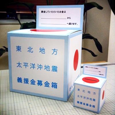 HOPE in BOX