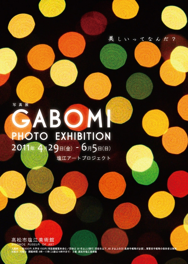 GABOMI PHOTO EXHIBITION