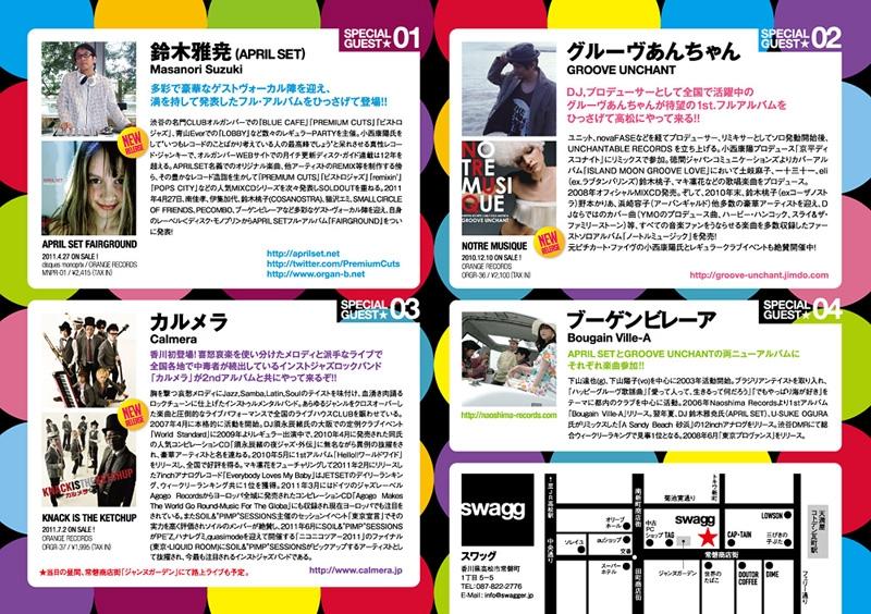 鈴木雅尭(April Set)、グルーヴあんちゃん、カルメラ、Bougain Ville-A