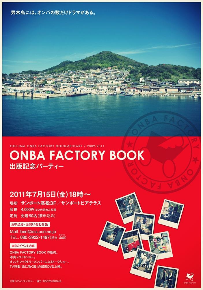 ONBA FACTORY BOOK 出版記念パーティー