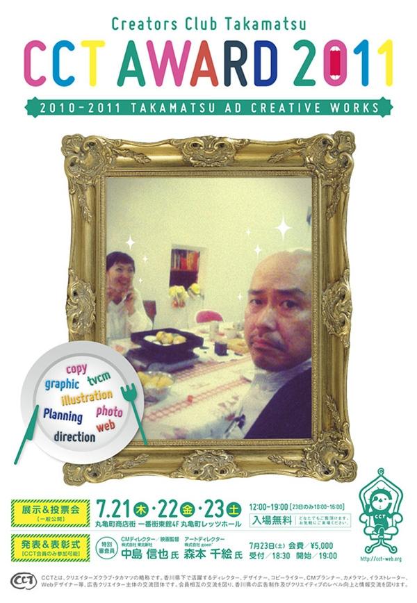 CCT AWARD 2011