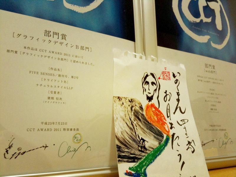 CCT AWARD 2011 部門賞