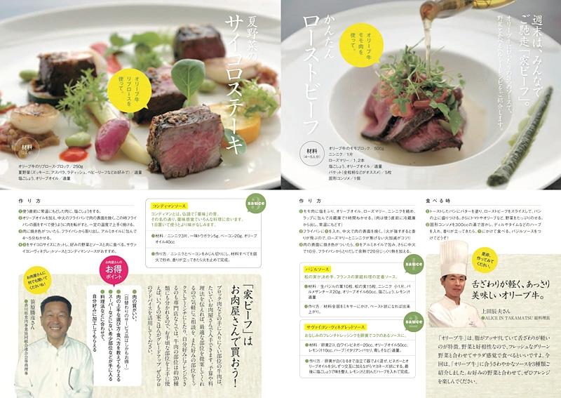 ALICE in TAKAMATSU 総料理長の上田さんによる「オリーブ牛」簡単レシピ付き
