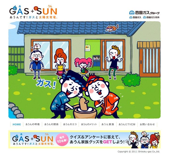 GAS+SUN あうんです!ガスと太陽光発電。四国ガスグループ
