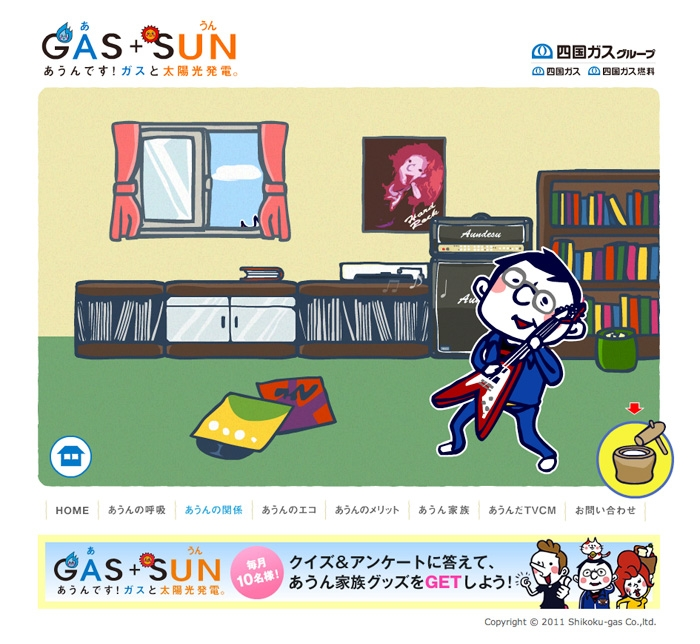 GAS+SUN あうんです!ガスと太陽光発電