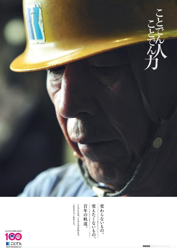 ことでん100周年記念・シリーズ企業広告「ことでん人、ことでん力」B2ポスター