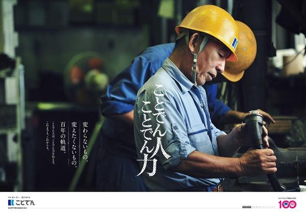 ことでん100周年記念・シリーズ企業広告「ことでん人 ことでん力」B3中吊り