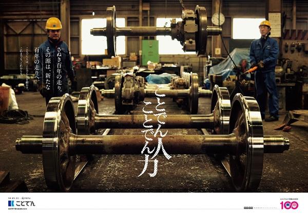 ことでん100周年記念・シリーズ企業広告「ことでん人、ことでん力」B3中吊り