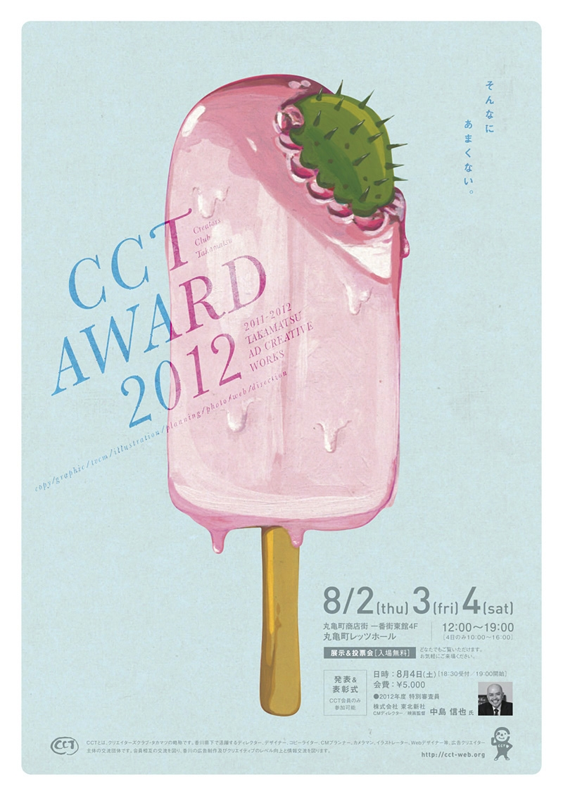 CCT AWARD 2012 Flyer