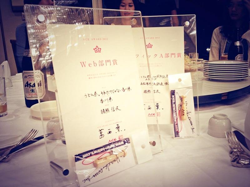アドクリエイターズ愛媛「ACE AWARD 2012」にて