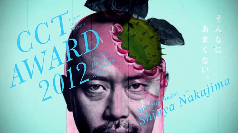 CCT AWARD 2012 そんなにあまくない。