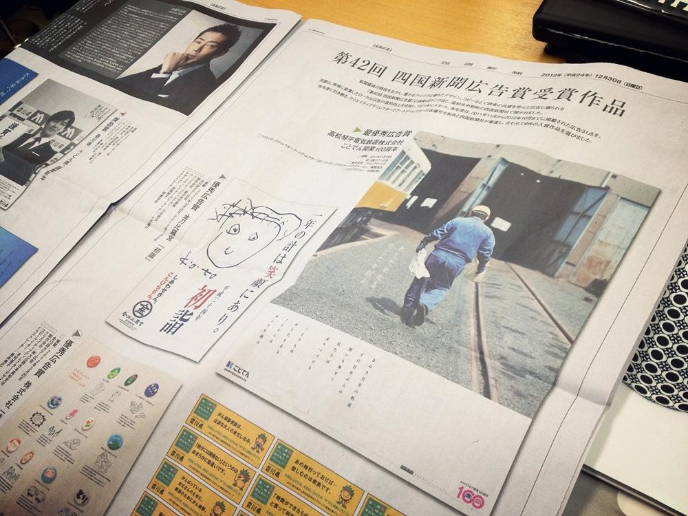 四国新聞2012年12月30日掲載