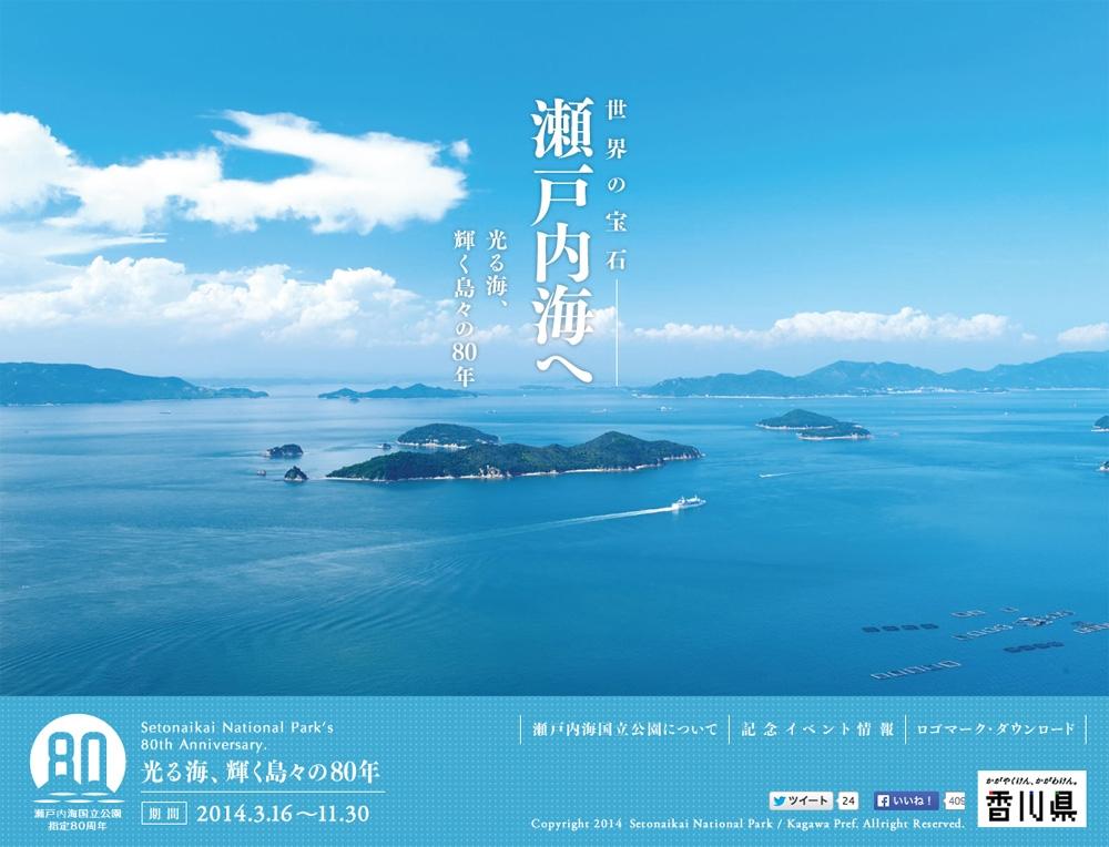 瀬戸内海国立公園指定80周年記念・プレサイト